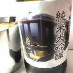 梅乃宿酒造 -