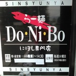 らー麺 Do・Ni・Bo -