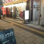 串屋横丁 -