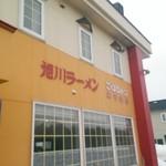 旭川ラーメンこぐまグループ -