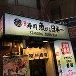 65236022 - 魚がし日本一外観