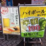 65236046 - 魚がし日本一立看板