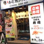 65236052 - 魚がし日本一店舗前