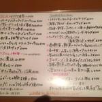 伊・食・旬 イガッタ - メニュー