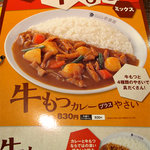 CoCo壱番屋 - マイ定番の『牛もつカレー』。西日本限定メニューらしいです。