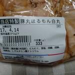味噌精肉店 - 豚丸ホルモン