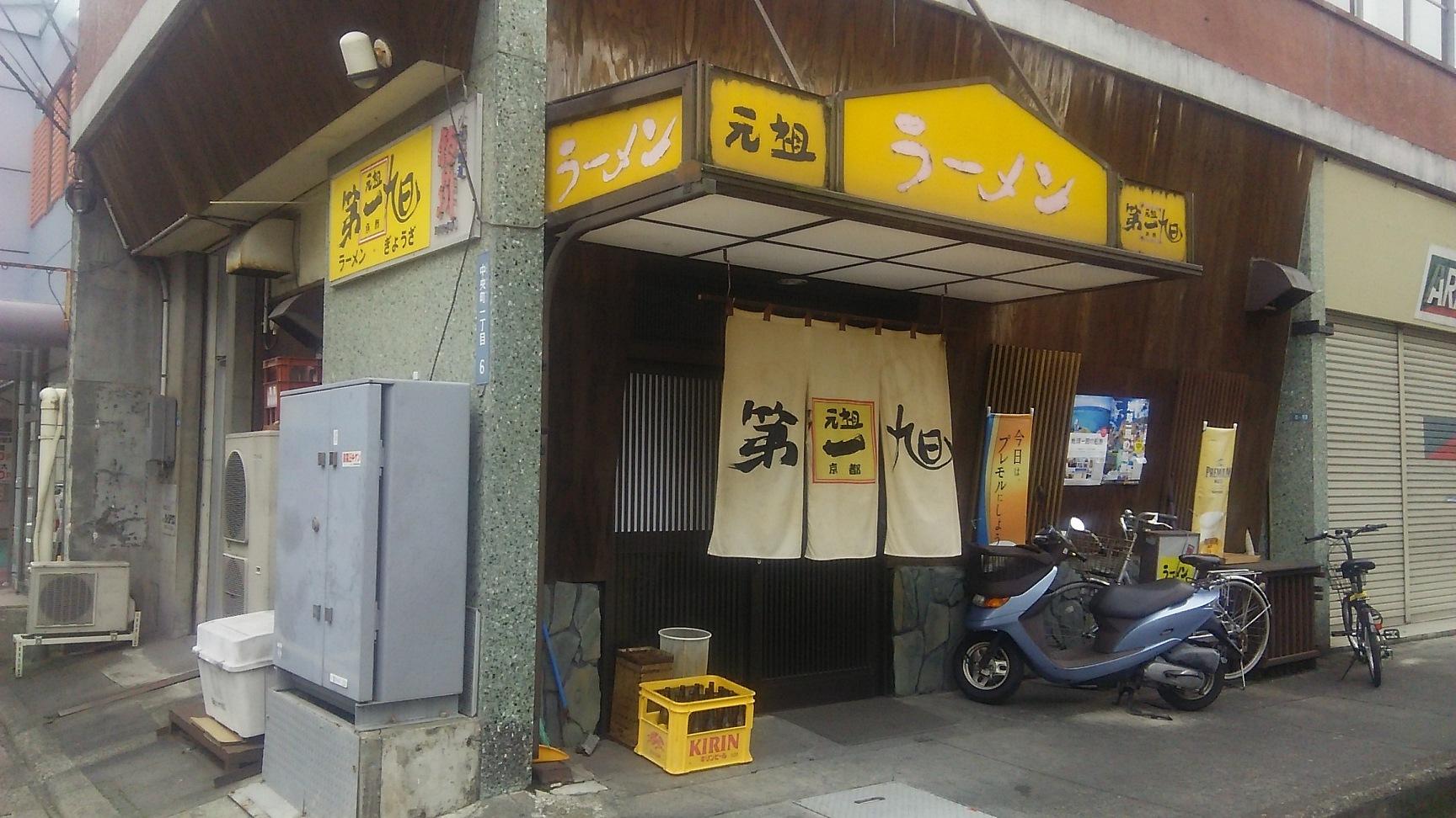 第一旭 富士一号店 name=