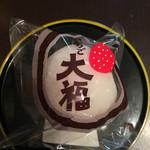 嶋屋 本店 - 嶋屋の苺大福