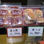 柳澤屋 - 金つばや栗万頭が売ってました。