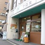 コーヒー&レスト アロエ - 志賀本通り1番出入り口目の前!!!