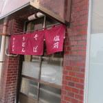 塩苅食堂 - お店入口