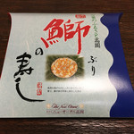 ニューオータニ高岡フード - 料理写真:鰤の寿し 1600円