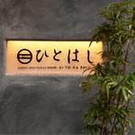 ひとはし - 看板