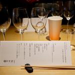 ひとはし - オーストラリアワインと和食の会