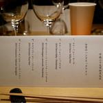 ひとはし - 今宵のハンドピックワイン
