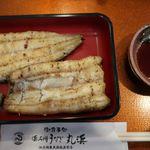 丸浜 - 白焼き(2000円)