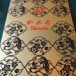 中国料理 桃李 - 採譜表紙(グランドメニュー)