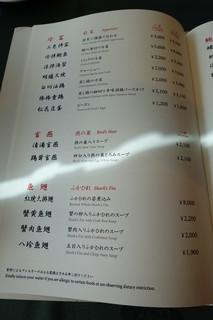 中国料理 桃李 - 採譜(グランドメニュー)1ページ目