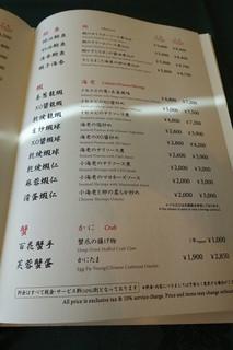 中国料理 桃李 - 採譜(グランドメニュー)2ページ目