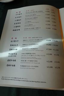 中国料理 桃李 - 採譜(グランドメニュー)3ページ目