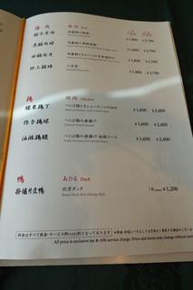 中国料理 桃李 - 採譜(グランドメニュー)4ページ目