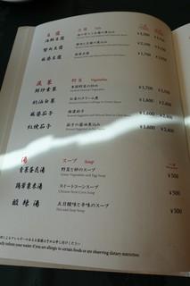 中国料理 桃李 - 採譜(グランドメニュー)5ページ目