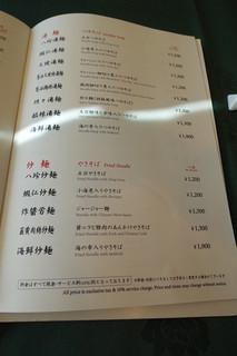 中国料理 桃李 - 採譜(グランドメニュー)6ページ目