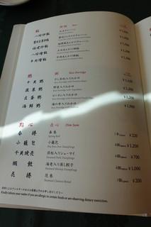 中国料理 桃李 - 採譜(グランドメニュー)7ページ目