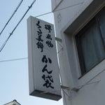 かん袋 - ☆堺名物くる美餅(^^ゞかん袋さん☆