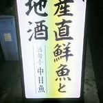 産直鮮魚と地酒 酒旬亭 中目魚 - 看板