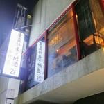 産直鮮魚と地酒 酒旬亭 中目魚 - 外観