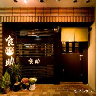 田無駅南口から線路沿い、歩いて3分の隠れ家的お店です。