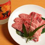 焼肉 熊野 - 黒毛和牛 和牛バラ