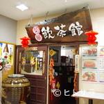 菊華飲茶館 - 少人数から団体様まであらゆるニーズにお応えします。