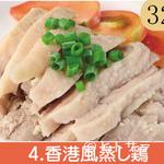 菊華飲茶館 - 香港風蒸し鶏