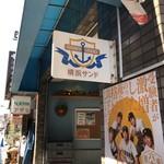 横浜サンド -
