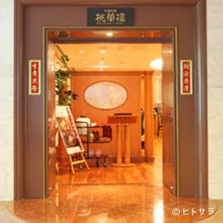 箱根湯本富士屋ホテル内にございます。