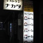 レストラン ナカタ - 昭和レトロな店構え
