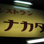 レストラン ナカタ -