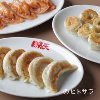ぼん天 - 手作り彩り餃子 「にんにく餃子/王冠一口/しそ」 全三種