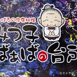 沖縄県の古民家風の雰囲気で落ち着ける店内となっています
