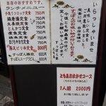 6529660 - ランチメニュー(2011/01/24撮影)