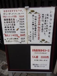すっぽん家 ともゑ - ランチメニュー(2011/01/24撮影)