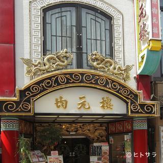 中華街大通りにある創業40年老舗の広東料理店