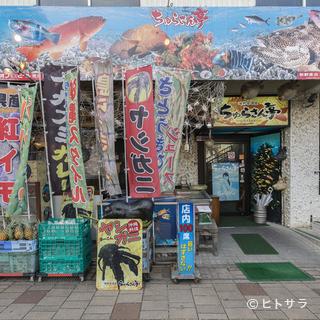 沖縄の海の幸が大集合!新鮮魚介・琉球料理の【ちゅらさん亭】