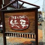 65304871 - 2017/4  店舗外観  其の壱