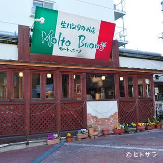 具だくさん生パスタのお店モルト・ボーノの創業店。