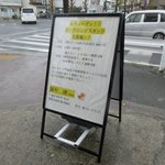 麺や 晴 - スタッフ募集中2047.04.11