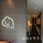 YuI - 白と木目調の落ち着いた空間で、優雅なひと時をお楽しみ下さい。