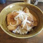 麺や 晴 - 炙りチャーシュー丼2047.04.11